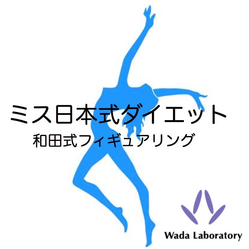 ミス日本式ダイエット(和田式フィギュアリング)